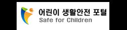 어린이생활안전포털